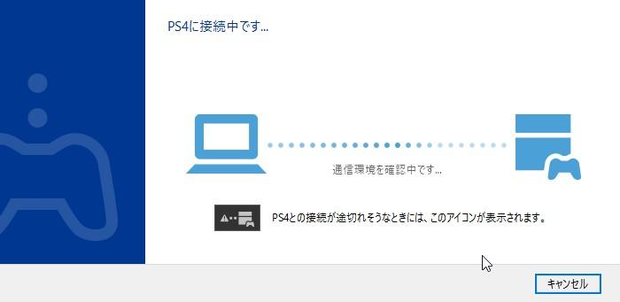 PS4PCリモート